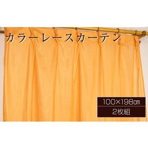 カラーレースカーテン 2枚組 100×198 オレンジ ミラーレース 見えにくい 洗える アジャスターフック付き セルバ2