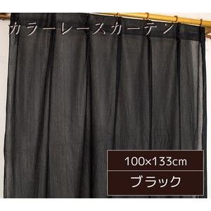カラー レースカーテン/ミラーレース 【100cm×133cm ブラック】 2枚組 洗える アジャスターフック付き 『セルバ2』