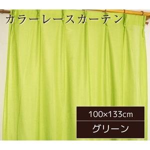 カラー レースカーテン ミラーレース / 100cm×133cm グリーン / 2枚組 洗える アジャスターフック付き 『セルバ2』