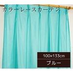 カラーレースカーテン 2枚組 100×133 ブルー ミラーレース 見えにくい 洗える アジャスターフック付き セルバ2