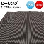 フリーカットができる抗菌・防ダニ 国産カーペット 江戸間2畳(176×176cm)  ブラック 日本製 平織りカーペット ラグ マット ヒーリング