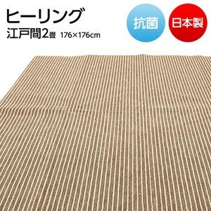 フリーカットができる抗菌・防ダニ 国産カーペット 江戸間2畳(176×176cm)  ベージュ 日本製 平織りカーペット ラグ マット ヒーリング