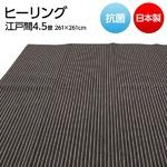 フリーカットができる抗菌・防ダニ 国産カーペット 江戸間4.5畳(261×261cm)  ブラック 日本製 平織りカーペット ラグ マット ヒーリング