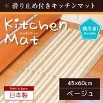 国産 ボーダー柄キッチンマット 45×60 ベージュ 滑り止め付き 洗える マット 日本製 ボーダー