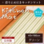 国産 ボーダー柄キッチンマット 45×180 グリーン 滑り止め付き 洗える マット 日本製 ボーダー