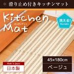 国産 ボーダー柄キッチンマット 45×180 ベージュ 滑り止め付き 洗える マット 日本製 ボーダー