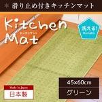 国産キッチンマット 45×60 グリーン 無地 シンプル 滑り止め付き 洗える マット 日本製 ナチュラル