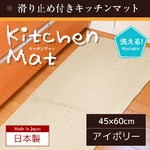 国産キッチンマット 45×60 アイボリー 無地 シンプル 滑り止め付き 洗える マット 日本製 ナチュラル