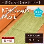国産キッチンマット 45×120 グリーン 無地 シンプル 滑り止め付き 洗える マット 日本製 ナチュラル