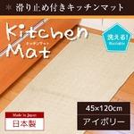 国産キッチンマット 45×120 アイボリー 無地 シンプル 滑り止め付き 洗える マット 日本製 ナチュラル