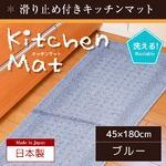 国産キッチンマット 45×180 ブルー 無地 シンプル 滑り止め付き 洗える マット 日本製 ナチュラル