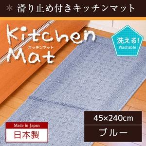 国産キッチンマット 45×240 ブルー 無地 シンプル 滑り止め付き 洗える マット 日本製 ナチュラル