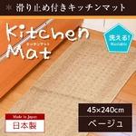 国産 キッチンマット 台所マット / 45×240cm ベージュ / 長方形 無地 シンプル 滑り止め付き 洗える 『ナチュラル』