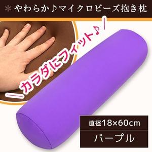 ビーズクッション/抱き枕 【パープル】 直径18cm×60cm 無地 マイクロビーズ ポリウレタン使用 『ビーズムジ』 〔リビング〕