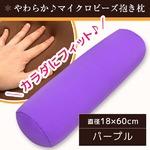 ビーズクッション/抱き枕 【パープル】 直径18cm×60cm 無地 マイクロビーズ ポリウレタン使用 『ビーズムジ』 〔リビング〕 の画像