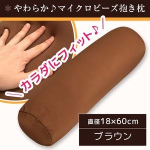 ビーズクッション 抱き枕 直径18×60cm ブラウン 無地 枕 マイクロビーズ  ビーズムジ