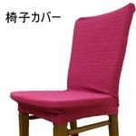 伸縮椅子カバー/ストレッチチェアカバー 【ワイン】 フリーサイズ 洗える 2WAY フィットタイプ 『クレア』