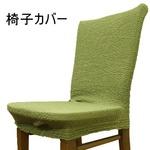 伸縮椅子カバー/ストレッチチェアカバー 【グリーン】 フリーサイズ 洗える 2WAY フィットタイプ 『クレア』 の画像