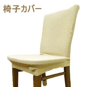 ストレッチチェアカバー ベージュ 2WAY 伸縮 フリーサイズ 洗える 椅子カバー フィットカバー クレア