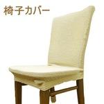 ストレッチチェアカバー ベージュ 2WAY 伸縮 フリーサイズ 洗える 椅子カバー フィットカバー クレア の画像