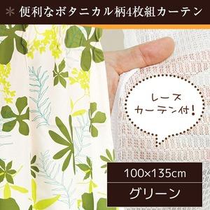 ボタニカル柄4枚組カーテン 100×135 グリーン ミラーレース付き 洗える アジャスターフック タッセル付き アイリ