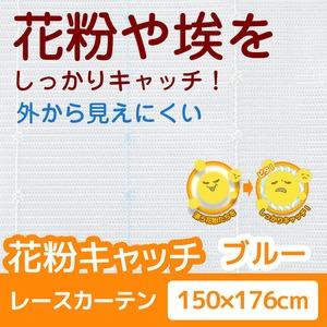 花粉キャッチレースカーテン 2枚組 150×176 ブルー 防汚 ミラーレースカーテン  洗える アジャスターフック付き アスル