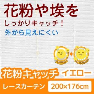 花粉キャッチレースカーテン 1枚のみ 200×176 イエロー 防汚 ミラーレースカーテン  洗える アジャスターフック付き アスル