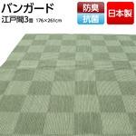 フリーカットができる抗菌・防臭 国産カーペット 江戸間3畳(176×261cm)  グリーン 日本製 平織りカーペット ラグ マット バンガード