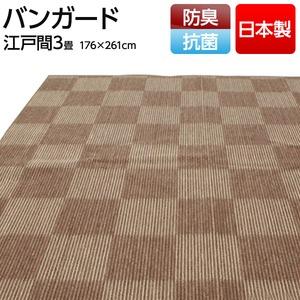 フリーカットができる抗菌・防臭 国産カーペット 江戸間3畳(176×261cm)  ベージュ 日本製 平織りカーペット ラグ マット バンガード