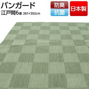 フリーカットができる抗菌・防臭 国産カーペット 江戸間6畳(261×352cm)  グリーン 日本製 平織りカーペット ラグ マット バンガード
