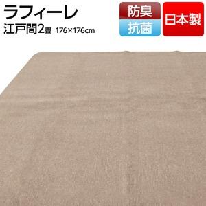 フリーカットができる抗菌・防臭 国産カーペット 江戸間2畳(176×176cm)  アイボリー 日本製 平織りカーペット ラグ マット ラフィーレ