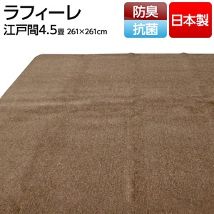 フリーカットができる抗菌・防臭 国産カーペット 江戸間4.5畳(261×261cm)  ブラウン 日本製 平織りカーペット ラグ マット ラフィーレ