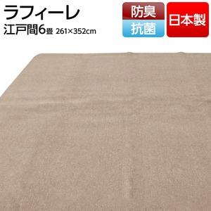 フリーカットができる抗菌・防臭 国産カーペット 江戸間6畳(261×352cm)  アイボリー 日本製 平織りカーペット ラグ マット ラフィーレ