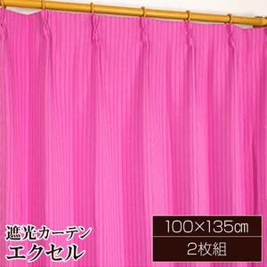 遮光カーテン 2枚組 100×135 ピンク 無地 タッセル付き アジャスターフック付き エクセル