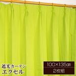 遮光カーテン 2枚組 100×135 グリーン 無地 タッセル付き アジャスターフック付き エクセルの画像