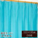 遮光カーテン 2枚組 100×135 ブルー 無地 タッセル付き アジャスターフック付き エクセルの画像