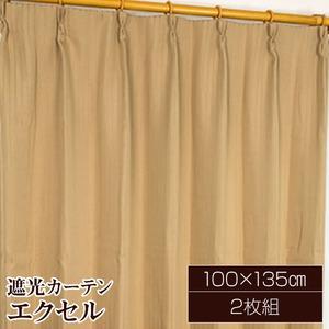 遮光カーテン 2枚組 100×135 ベージュ 無地 タッセル付き アジャスターフック付き エクセル
