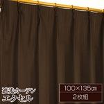 遮光カーテン 2枚組 100×135 ブラウン 無地 タッセル付き アジャスターフック付き エクセルの画像