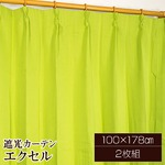 遮光カーテン 2枚組 100×178 グリーン 無地 タッセル付き アジャスターフック付き エクセルの画像