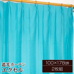 遮光カーテン 2枚組 100×178 ブルー 無地 タッセル付き アジャスターフック付き エクセル