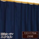 遮光カーテン 2枚組 100×178 ネイビー 無地 タッセル付き アジャスターフック付き エクセルの画像