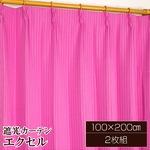 遮光カーテン 2枚組 100×200 ピンク 無地 タッセル付き アジャスターフック付き エクセル