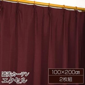 遮光カーテン 2枚組 100×200 ワイン 無地 タッセル付き アジャスターフック付き エクセル