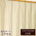 遮光カーテン 2枚組 100×200 アイボリー 無地 タッセル付き アジャスターフック付き エクセル