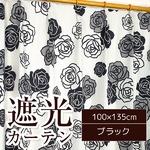 遮光カーテン 2枚組 100×135 ブラック 2級遮光 ローズ柄 花柄 タッセル付き アジャスターフック付き シックローズの画像