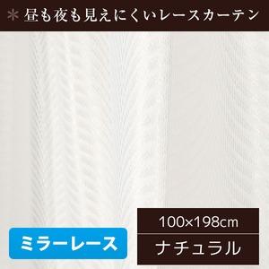ミラーレースカーテン 2枚組 100×198 ナチュラル 波柄 ミラーレース アジャスターフック付き ジェシカ