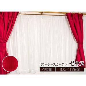 4枚組カーテン 4枚組 100×178 レッド ミラーレースカーテン タッセル付き アジャスターフック付 ゼウス