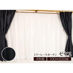 4枚組カーテン 4枚組 100×200 ブラック ミラーレースカーテン タッセル付き アジャスターフック付 ゼウス