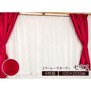 4枚組カーテン 4枚組 100×200 レッド ミラーレースカーテン タッセル付き アジャスターフック付 ゼウス