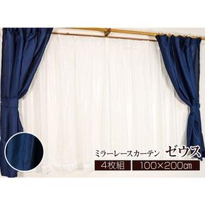 4枚組カーテン 4枚組 100×200 ネイビー ミラーレースカーテン タッセル付き アジャスターフック付 ゼウス